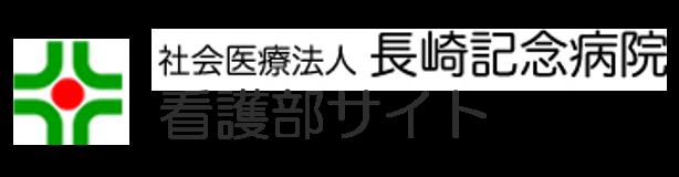長崎記念病院 看護部サイト